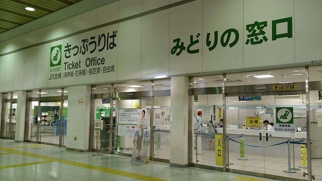 midorimadoguchi